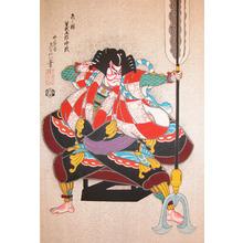 Hasegawa Sadanobu III: Yanone: Soga Goro Tokimune - Ronin Gallery