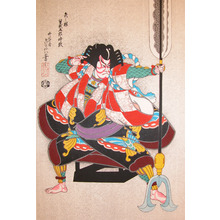 代長谷川貞信〈3〉: Yanone: Soga Goro Tokimune - Ronin Gallery