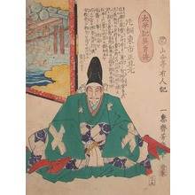 落合芳幾: Katagiri Tangen - Ronin Gallery
