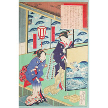 Ochiai Yoshiiku: Ofuji and Oito - Ronin Gallery