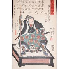 Utagawa Yoshitora: Oboshi Rikiya Yoshikane - Ronin Gallery