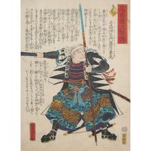 Utagawa Yoshitora: Yoshida chuzaemon Fujiwara no Kanesuke - Ronin Gallery