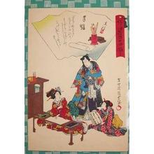 二代歌川国貞: Writing Practice: Chapter 53, Tenarai - Ronin Gallery