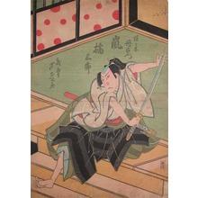 Gigado Ashiyuki: Kabuki Actor Arashi Kitsusaburo - Ronin Gallery