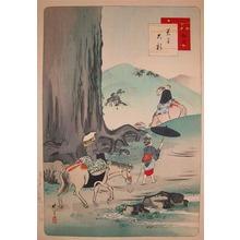 Ryoko: Big Cedar Tree - Ronin Gallery