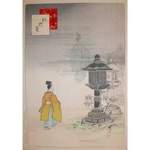 Ryoko: Ghost at Kegon Waterfall - Ronin Gallery