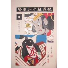 Tadakiyo: Ichikawa Danjuro - Kagemasa - Ronin Gallery