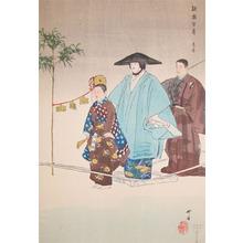 Tsukioka Kogyo: Torioi - Ronin Gallery