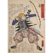 Utagawa Yoshitora: Hayami Sozaemon Fujiwara no Mitsutaka - Ronin Gallery