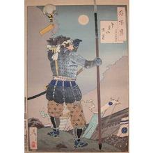 月岡芳年: Dawn Moon at Mt. Tobisu - Ronin Gallery