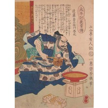 Ochiai Yoshiiku: Endo Kiemon Harumoto - Ronin Gallery