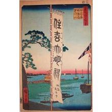 歌川広重: Sumiysohi Festival at Tsukudajima - Ronin Gallery