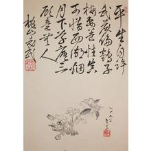 松村景文: Cherry Blossoms - Ronin Gallery