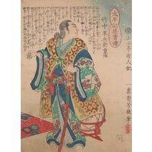 落合芳幾: Takenaka Hanbei Shigeharu - Ronin Gallery