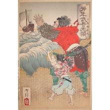 月岡芳年: Hino Kumawaka-maru - Ronin Gallery