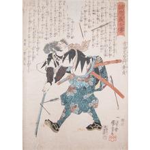歌川国芳: Yoshida Sakuemon Kanesada - Ronin Gallery