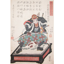 Utagawa Yoshitora: Hayami Toemon Mitsutaka - Ronin Gallery