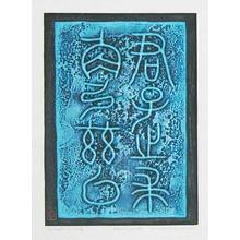 Maki Haku: Poem 69-43 - Ronin Gallery