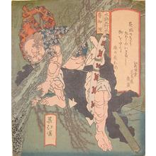 Totoya Hokkei: Rochi Shin - Ronin Gallery