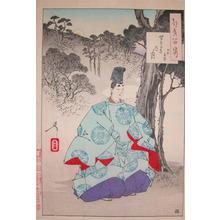 Tsukioka Yoshitoshi: Seson Temple Moon:Yoshitaka - Ronin Gallery