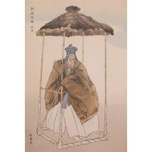 Tsukioka Kogyo: Kagekiyo - Ronin Gallery