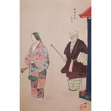 Tsukioka Kogyo: Mekari - Ronin Gallery