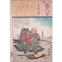 歌川国芳: Nyudo Yorimasa - Ronin Gallery