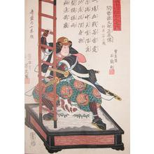 Utagawa Yoshitora: Mase Magoshiro Masatatsu - Ronin Gallery