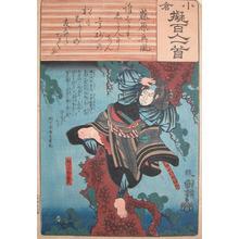 歌川国芳: Fujiwara no Okikaze - Ronin Gallery
