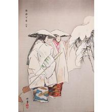 Tsukioka Kogyo: Take no Yuki - Ronin Gallery