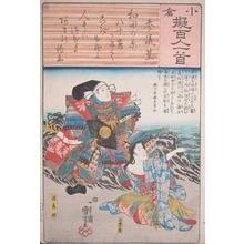 歌川国芳: Minamoto no Yoshitsune - Ronin Gallery