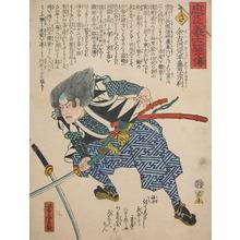 Utagawa Yoshitora: Yokogawa Kanpei Fujiwara no Munetoshi - Ronin Gallery