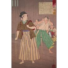 安達吟光: The Revenge of Amazaki Riyajo - Ronin Gallery