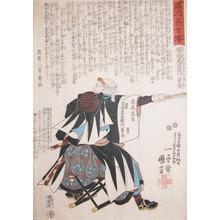 歌川国芳: Yoshida Chuyemon Kanesuke - Ronin Gallery