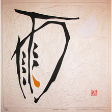 Maki Haku: Poem, 69-53 (Rain) - Ronin Gallery