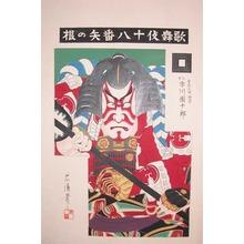 Tadakiyo: Ichikawa Danjuro - Soga Goro Tokimune - Ronin Gallery