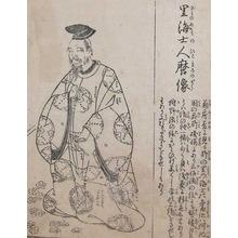 Morikuni: The poet Hitomaro - Ronin Gallery