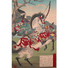 安達吟光: The Female Warrior Tomoe-Gozen - Ronin Gallery