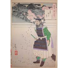 月岡芳年: Mt. Otowa Moon: Bright God Tamura - Ronin Gallery