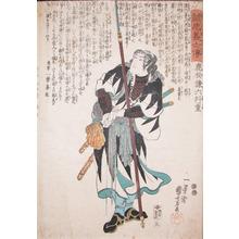 歌川国芳: Shikamatsu Kanroku Yukishige - Ronin Gallery