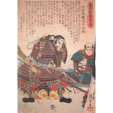 歌川国芳: Asai Nakamasa - Ronin Gallery
