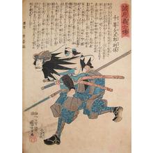 Utagawa Kuniyoshi: Senzaki Yagoro Noriyasu - Ronin Gallery