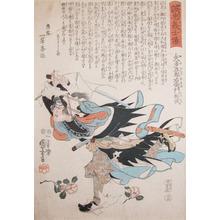 Utagawa Kuniyoshi: Yata Goroyemon Suketake - Ronin Gallery