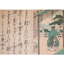Katsushika Hokusai: The Prince - Ronin Gallery