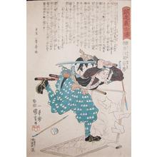 歌川国芳: Aihara Esuke Munefusa - Ronin Gallery