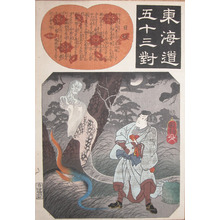 Utagawa Kuniyoshi: The Ghostly Wife Story - Ronin Gallery