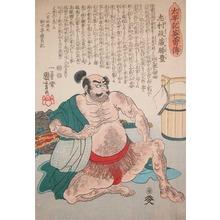 歌川国芳: Shimura Masazo Katsutoyo - Ronin Gallery