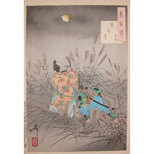 月岡芳年: Moon Over the Moor - Ronin Gallery