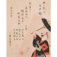 鳥居清忠: Sukeroku - Ronin Gallery