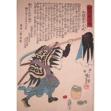 Utagawa Kuniyoshi: The Ronin Yazama Kihei Mitsunobu - Ronin Gallery